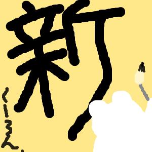 Cocolog_oekaki_2014_12_21_10_46